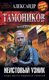 Неистовый узник - Александр Тамоников