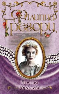 Другая королева - Филиппа Грегори