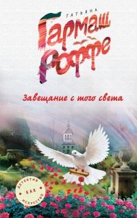Завещание с того света - Татьяна Гармаш-Роффе