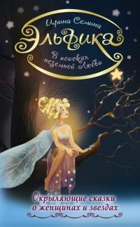 В поисках неземной любви. Окрыляющие сказки о женщинах и звездах - Ирина Семина