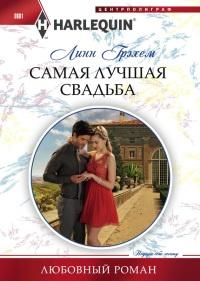Самая лучшая свадьба - Линн Грэхем