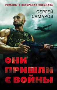 Они пришли с войны - Сергей Самаров