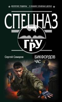 Бикфордов час - Сергей Самаров