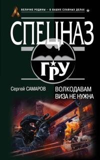 Волкодавам виза не нужна - Сергей Самаров