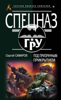 Под призрачным прикрытием - Сергей Самаров