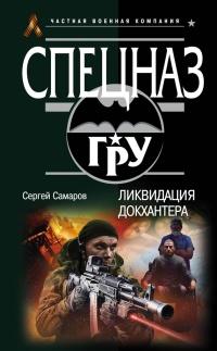 Ликвидация Докхантера - Сергей Самаров