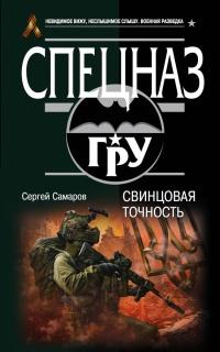 Свинцовая точность - Сергей Самаров