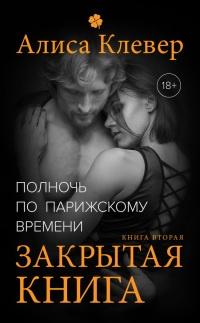 Закрытая книга - Алиса Клевер