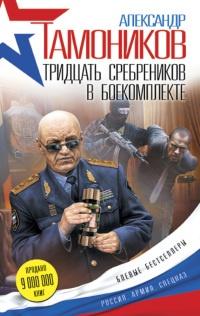Тридцать сребреников в боекомплекте - Александр Тамоников
