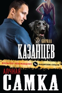 Алчная самка - Кирилл Казанцев