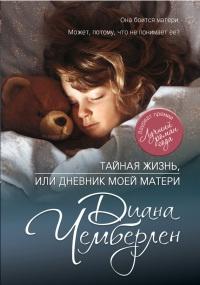 Тайная жизнь, или Дневник моей матери - Диана Чемберлен
