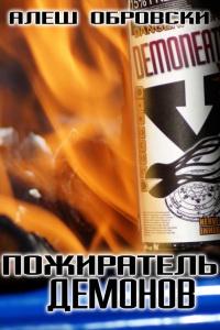Пожиратель демонов - Алеш Обровски