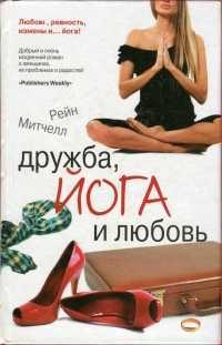 Дружба, йога и любовь - Рейн Митчелл