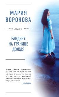 Рандеву на границе дождя - Мария Воронова