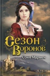 Сезон воронов - Соня Мармен