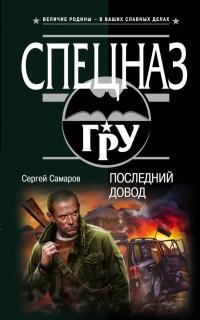 Последний довод - Сергей Самаров