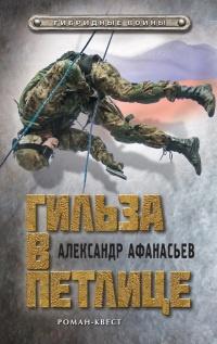 Гильза в петлице - Александр Афанасьев