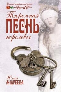 Тюремная песнь королевы - Юлия Андреева