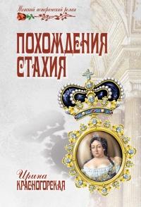 Похождения Стахия - Ирина Красногорская