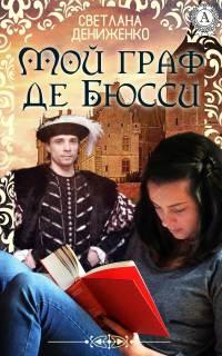 Мой граф де Бюсси - Светлана Дениженко