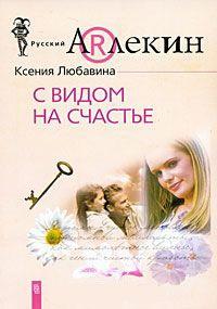 С видом на счастье - Ксения Любавина