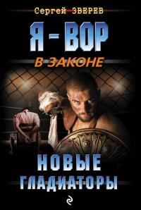 Новые гладиаторы - Сергей Зверев