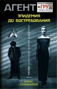 Эпидемия до востребования - Борис Калашников