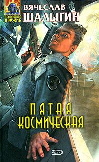 Пятая космическая - Вячеслав Шалыгин