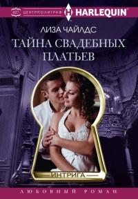 Тайна свадебных платьев - Лиза Чайлдс