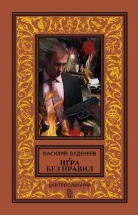 Игра без правил - Василий Веденеев