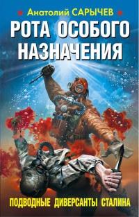 Рота особого назначения. Подводные диверсанты Сталина - Анатолий Сарычев