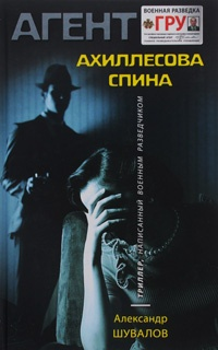 Ахиллесова спина - Александр Шувалов