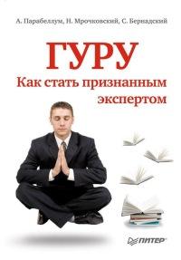 Гуру. Как стать признанным экспертом - Андрей Парабеллум