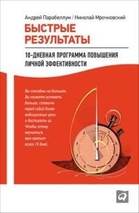 Быстрые результаты: 10-дневная программа повышения личной эффективности - Андрей Парабеллум