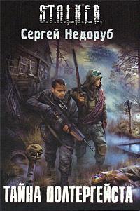 Тайна полтергейста - Сергей Недоруб