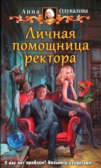 Личная помощница ректора - Анна Одувалова