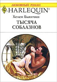 Тысяча соблазнов - Хелен Бьянчин