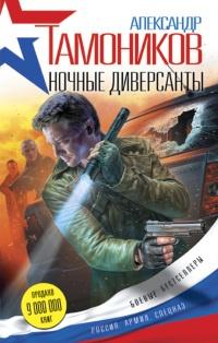 Ночные диверсанты - Александр Тамоников