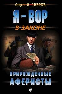 Прирожденные аферисты - Сергей Зверев