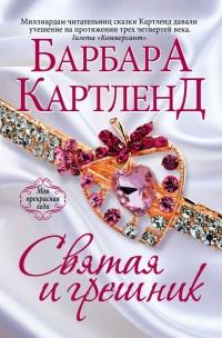 Святая и грешник - Барбара Картленд
