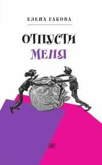 Отпусти меня - Елена Габова