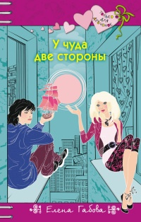 Учуда две стороны - Елена Габова