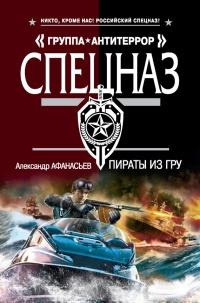 Пираты из ГРУ - Александр Афанасьев