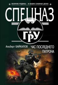 Час последнего патрона - Альберт Байкалов