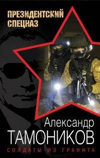 Солдаты из гранита - Александр Тамоников