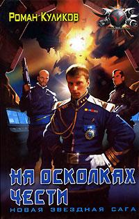 На осколках чести - Роман Куликов