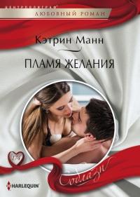Пламя желаний - Кэтрин Манн
