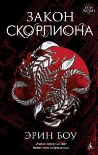 Закон скорпиона - Эрин Боу