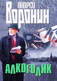 Алкоголик - Андрей Воронин