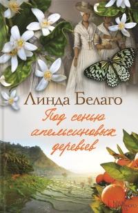 Под сенью апельсиновых деревьев - Линда Белаго